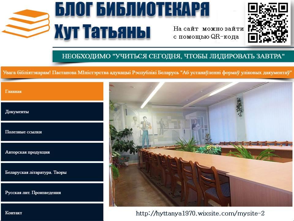 блог ь