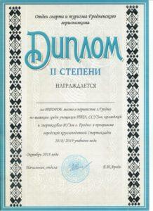 диплом-второе-744x1024