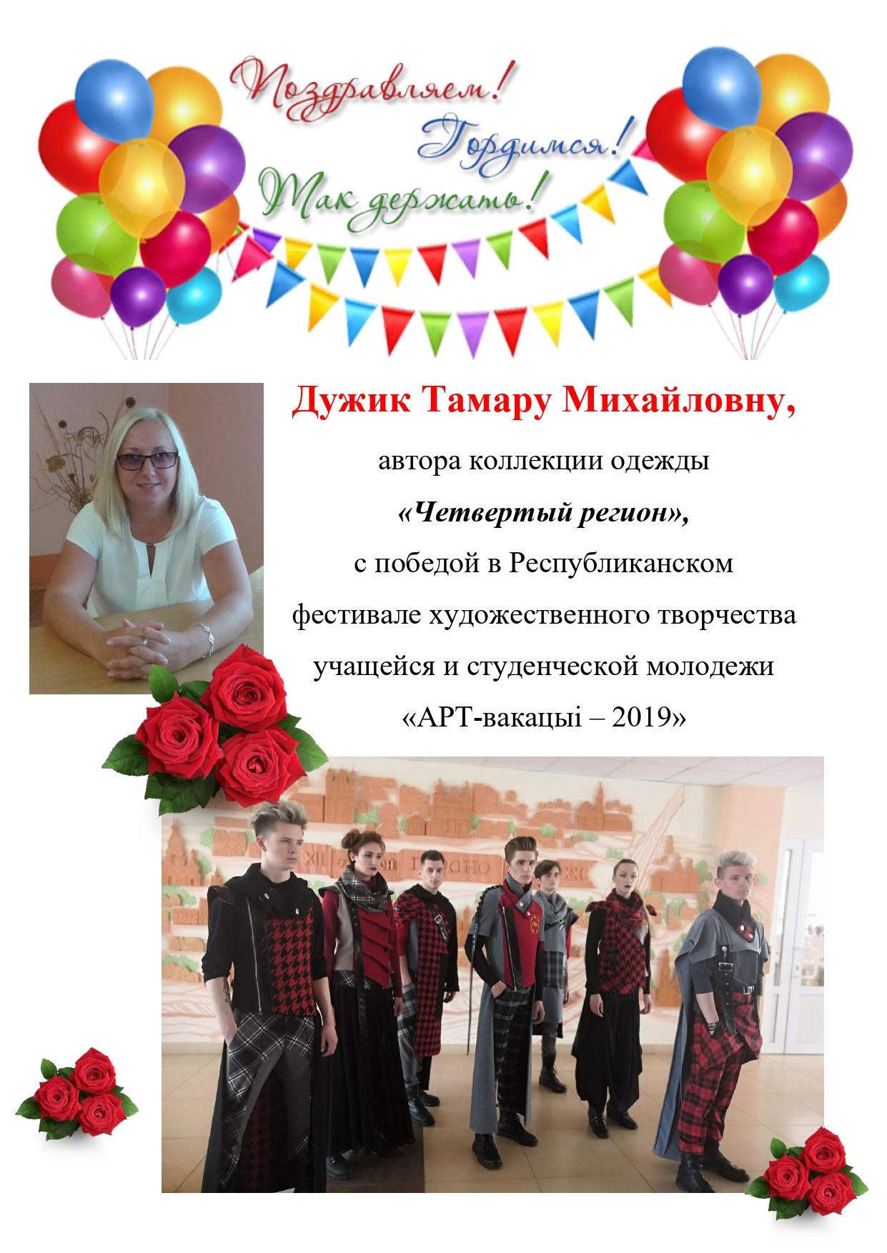 Дужик Тамару Михайловну_page-0001