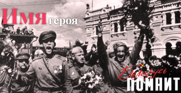 Беларусь-помнит