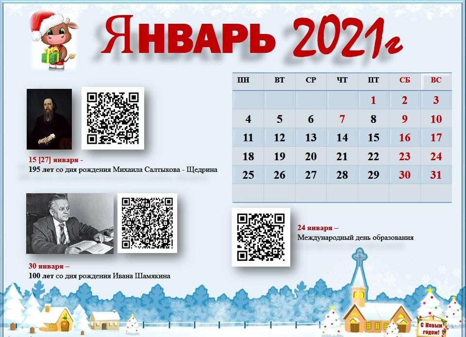 январь 2021